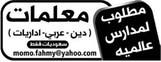وظائف جريدة الوسيله الرياض اليوم